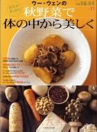 ウー・ウェンの秋野菜で体の中から美しく おなかすっきり! 別冊栄養と料理