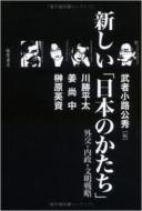 新しい「日本のかたち」 外交・内政・文明戦略