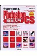 今日から始めるPhotoshop CS簡単入門