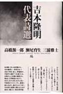 吉本隆明代表詩選