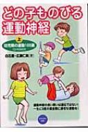 どの子ものびる運動神経 上 幼児期の運動100選