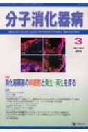 分子消化器病 1-1