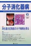 分子消化器病 2-2