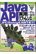 Javaapi実用リファレンス Vol.3