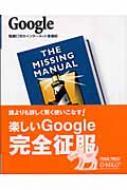 Google 電網打尽のインターネット掌握術 THE MISSING MANUALシリーズ
