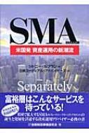 SMA 米国発 資産運用の新潮流