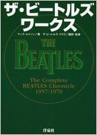 ザ・ビートルズワークス The Complete BEATLES Chronicle 1957‐1970