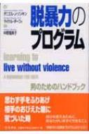 脱暴力のプログラム 男のためのハンドブック