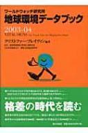 ワールドウォッチ研究所 地球環境データブック 2003‐04