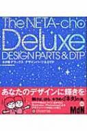ネタ帳デラックス デザインパーツ&DTP