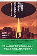 人はなぜ異星人を追い求めるのか 地球外生命体探索の50年