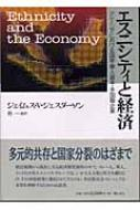 エスニシティと経済 マレーシアにおける国家・華人資本・多国籍企業