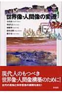 世界像・人間像の変遷 千葉大学人文科学叢書