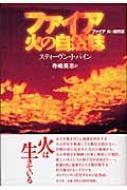 ファイア 火の自然誌