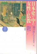 日本史の中の女性と仏教 光華選書