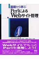 基礎から学ぶPerlによるWebサイト管理