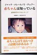 赤ちゃんは知っている 認知科学のフロンティア 藤原セレクション