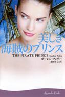美しき海賊のプリンス ラベンダーブックス