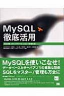 MySQL徹底活用 SQL言語+サーバアプリケーション+管理者編