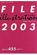 イラストレーションファイル 2003 玄光社MOOK