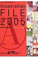 イラストレーションファイル・アナログ 2005 玄光社MOOK