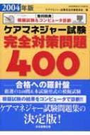 ケアマネジャー試験完全対策問題400 2004年版