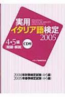 実用イタリア語検定4・5級問題・解説 CD付 2005