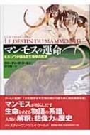 マンモスの運命 化石ゾウが語る古生物学の歴史