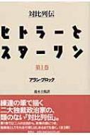 対比列伝・ヒトラーとスターリン 第1巻