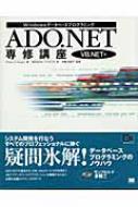 Windowsデータベースプログラミング ADO.NET専修講座 VB.NET編