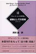 デューイ=ミード著作集 12 経験としての芸術