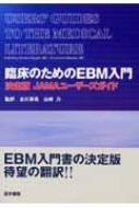 臨床のためのEBM入門 決定版JAMAユーザーズガイド