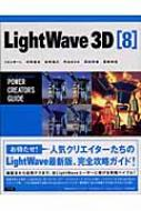 LightWave 3D 8 パワー・クリエイターズ・ガイド パワー・クリエイターズ・ガイド