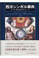 西洋シンボル事典 キリスト教美術の記号とイメージ