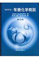 マクマリー有機化学概説 : ジョン・マクマーリ | HMV&BOOKS online ...