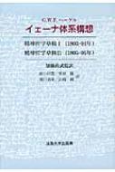 イェーナ体系構想 精神哲学草稿1・2