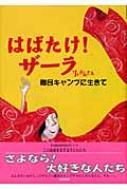 はばたけ!ザーラ 難民キャンプに生きて 鈴木出版の海外児童文学