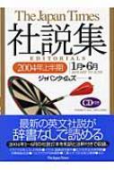 ジャパンタイムズ社説集 2004年上半期