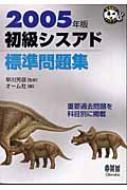 初級シスアド 標準問題集 2005年版 なるほどナットク!
