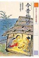 21世紀によむ日本の古典 7 今昔物語