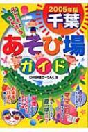 子どもとでかける千葉あそび場ガイド 2005年版