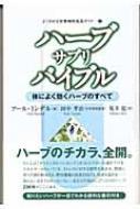 ハーブ・サプリ・バイブル 体によく効くハーブのすべて よくわかる栄養補助食品ガイド