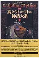 新編 真ク・リトル・リトル神話大系 2