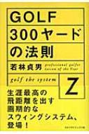 GOLF 300ヤードの法則 golf the system Z