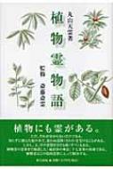 植物霊物語