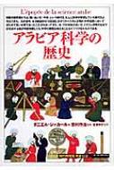 アラビア科学の歴史 「知の再発見」双書