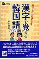 日本人だからできる!漢字で覚える韓国語 ひとりで学ぶ