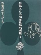 佐藤さとる幼年童話自選集 3