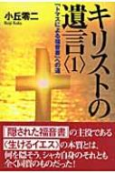 キリストの遺言 1 「トマスによる福音書」への道 : 小丘零二 ...