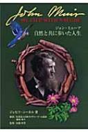 ジョン・ミューア 自然と共に歩いた人生 NATURE GAME BOOKS